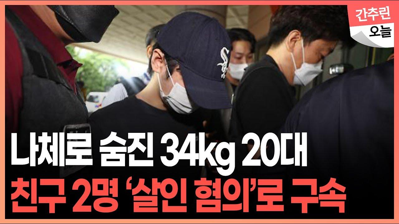 34kg 20대 남성 나체로 숨진 채 발견... 피의자는 친구 2명!? /  구속영장 발부, '살인 혐의'로 변경