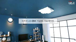 비츠온 LED 큐브 거실9등 75W 화이트