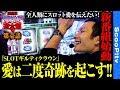 【ギルティクラウンはじめます。】 回胴エヴァンジェリスト遊太郎vol.1【slot-stage …