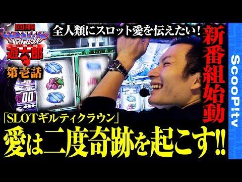回胴エヴァンジェリスト(伝道師)遊太郎~パチスロ補完計画~ vol.1
