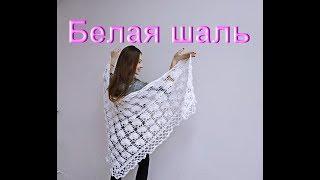 Белая шаль крючком. Мастер-класс по вязанию. White shawl hook. Master class in knitting.