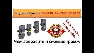 #19 Заправка Kyocera TK-5220K, ШТ-5230K, ШТ-5240K   ШТ-5220C/М/М, ШТ-5230C/М/М, ШТ-5240C/M/Y