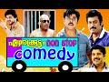 Malayalam Comedy Scenes Ezharakootam Malayalam Movie Non Stop Dileep Malayalam ...