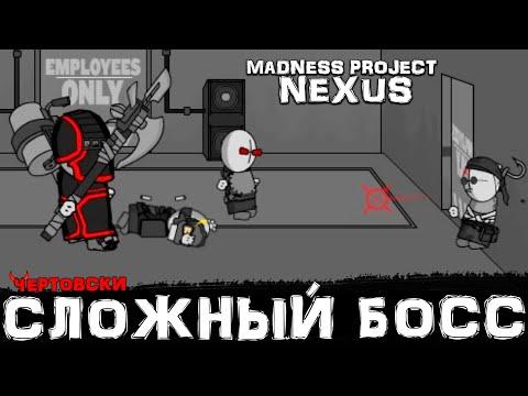 ЧЕРТОВСКИ СЛОЖНЫЙ БОСС - MADNESS PROJECT NEXUS