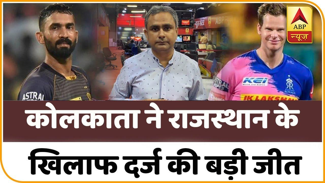LIVE: KKR Vs RR: Kolkata ने Rajasthan के ख़िलाफ़ दर्ज की बड़ी जीत । IPL 2020 | ABP News Hindi LIVE