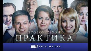 ПРАКТИКА 2 - Серия 1 / Медицинский сериал