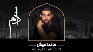 Adam - Matkhafesh - Ahla Sohba Movie (Official Music Video) | آدم - ماتخافيش - من فيلم أحلي صحبة