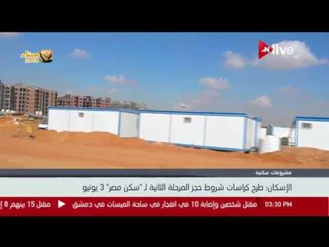 الإسكان طرح كراسات شروط حجز المرحلة الثانية لـ سكن مصر 3 يونيو