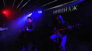 Аффинаж - Космонавт   Bazilik Live