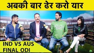 Aaj Ka Agenda: क्या Bengaluru में पिछली Series का हिसाब बराबर करेगी Team India? Ind vs Aus