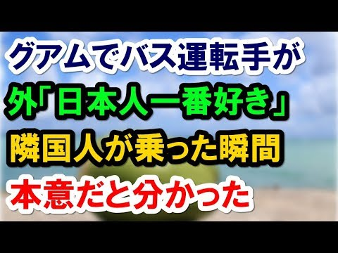 グアム旅行で外国人バスの運転手が「日本人一番好き!」⇒お世辞?⇒次の瞬間本意だと分かった【外国人の和む話】