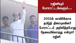 Protests and Rajinikanth – Details | #Rajinikanth List of protests which Rajinikanth participated!