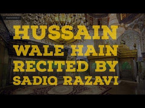 Hussain Wale Hain  2017 Recited By Sadiq Razavi