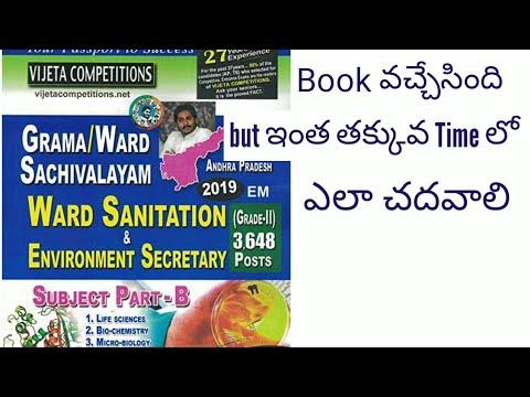 Ward sanitation environment secretary important best books preparation plan for grama sachivalayam