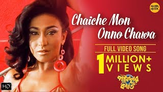 Repeat youtube video Chaiche Mon Onno Chawa Video Song | Potadar Kirtee | Rituparna | Bappa Lahiri | Shreya Ghoshal