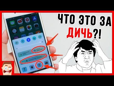Что, блин, Apple сотворила с iOS?! УЖАС!!! Перехожу на Galaxy S8!!!