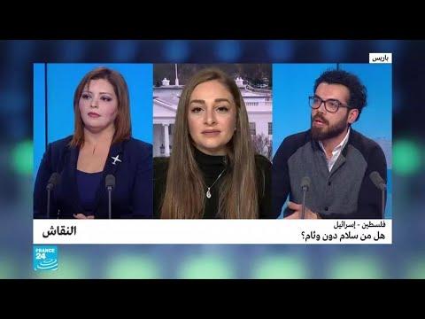 فلسطين - إسرائيل: هل من سلام دون وئام؟  - نشر قبل 1 ساعة