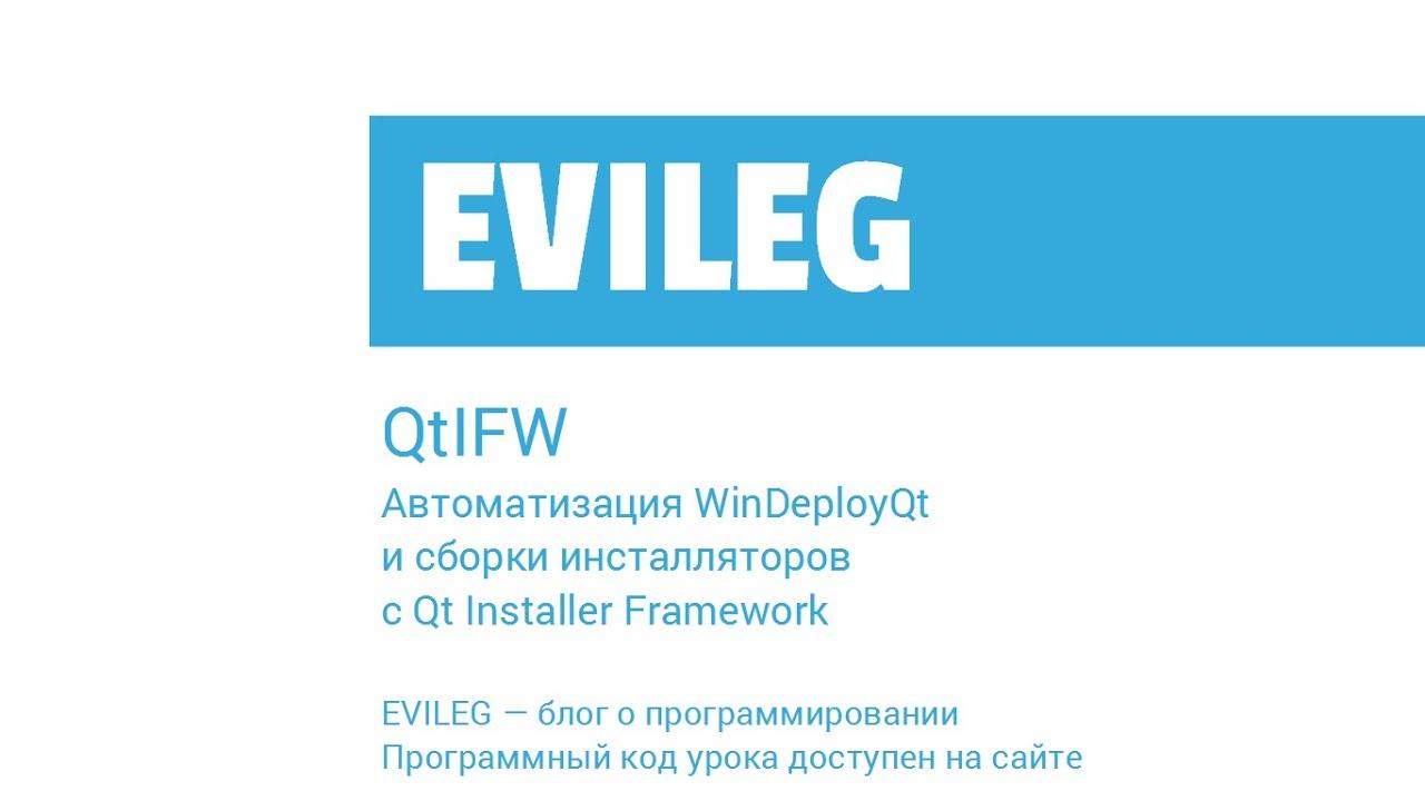 Qt WinAPI - Lesson 004  QtIFW - Automation WinDeployQt and
