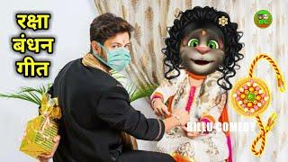 रक्षा बंधन गीत 2020 || Rakshabandhan billu geet || Raksha bandhan Khortha billu song 2020