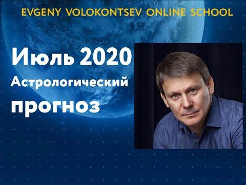 Июль 2020 / Ключевой месяц года / Евгений Волоконцев