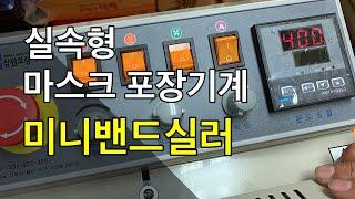 실속형 마스크포장기계, 미니밴드실러, 탁…