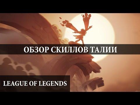 видео: ОБЗОР СКИЛЛОВ ТАЛИИ league of legends