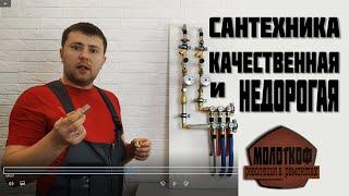 видео информация о  сантехнике