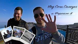 Vlog:Сочи.Макс потерял кошелек!!! Форсаж 8 и Samsung S8