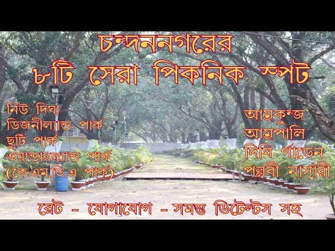 CHANDANNAGAR BEST PICNIC SPOTS 2019 | NEW DIGHA | KMDA PARK | AMRAKUNJA | DISNEYLAND PARK and more..