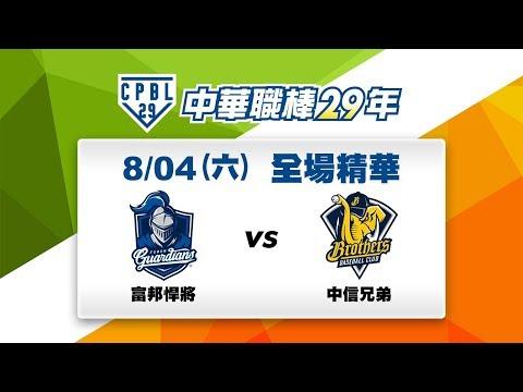 【中華職棒29年】08/04全場精華:富邦 vs 兄弟