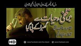 Main Talkhi e Hayat Se   Saghar Siddiqui   Sad Urdu Hindi Poetry   Zia Anjum