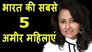 भारत की 5 सबसे अमीर महिलाये 2017 | TOP 5 RICHEST INDIAN WOMAN 2017 in hindi