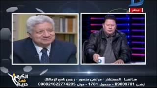 الكرة في دريم| مرتضى منصور يفتح النارعلى محمد حلمى فى حوار مع خالد الغندور