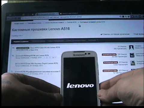 Lenovo A516 прошивка скачать