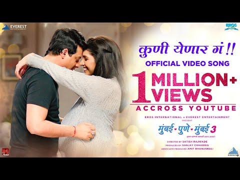 Kuni Yenar Ga Song Video - Mumbai Pune Mumbai 3 | New Marathi Song 2018 | Swapnil Joshi, Mukta Barve