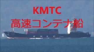 【船 TUBE】高速コンテナ船KMTC