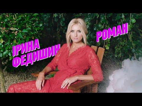 ІРИНА ФЕДИШИН - РОМАН  [OFFICIAL LYRIC VIDEO]