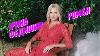 Download ІРИНА ФЕДИШИН - РОМАН  [OFFICIAL LYRIC VIDEO] Mp3 and Videos