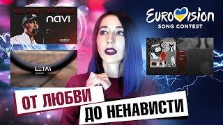 Национальный отбор на Евровидение 2019 (Украина) LETAY, IVAN NAVI, ЦЕШО (TseSho)