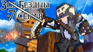 НАЧАЛО ВОЙНЫ - ЗОВ БЕЗДНЫ 7 Серия Minecraft Animation