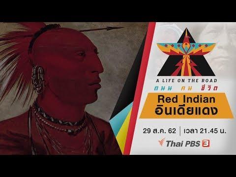 Red Indian อินเดียแดง - วันที่ 29 Aug 2019