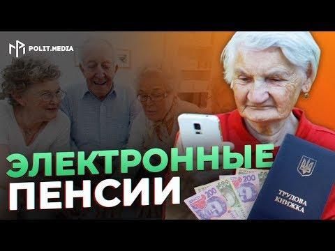 Пенсионерам будут по новому пересчитывать стаж! Что нужно знать