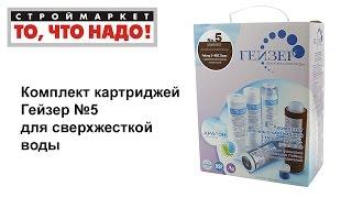 Комплект картриджей Гейзер №5 для сверх жесткой воды, картриджи для фильтров Гейзер купить(Строймаркет