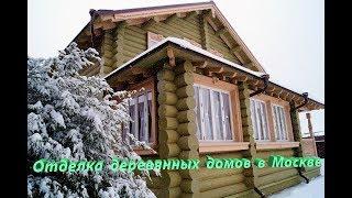 видео Шлифование деревянных домов в Московском регионе