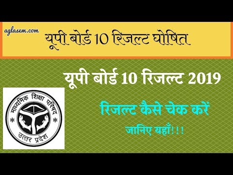 UP Board 10th Result 2019 Out || ????? ???? ??? ???? ?????? ???