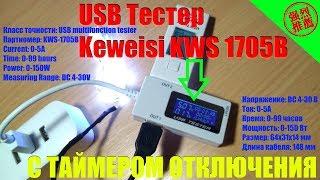 USB Тестер Keweisi KWS 1705B с ТАЙМЕРОМ ОТКЛЮЧЕНИЯ
