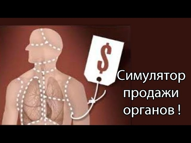 Скачать симулятор продажи органов