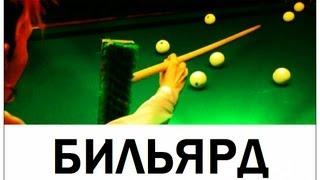 Галилео. Бильярд(851 от 14.02.2012 Что такое бильярд? Как и из чего изготавливают столы для соревнований? Программа Галилео прове..., 2013-03-14T14:57:23.000Z)