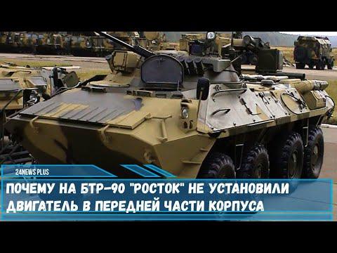 Почему на БТР-90 «Росток» не установили двигатель в передней части корпуса