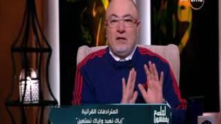 بالفيديو.. خالد الجندي: